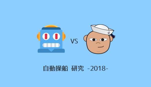 自動操船 : 人間が構築するモデル VS 人工知能が構築するモデル