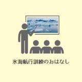 あ~こがれの~氷海航行 : 「氷海航行訓練」の話
