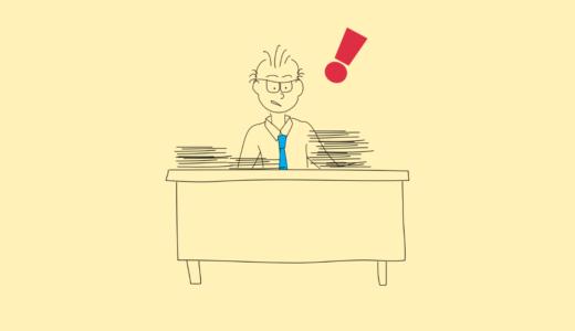 書類ミスを減らすためには、紙に打ち出して声に出す