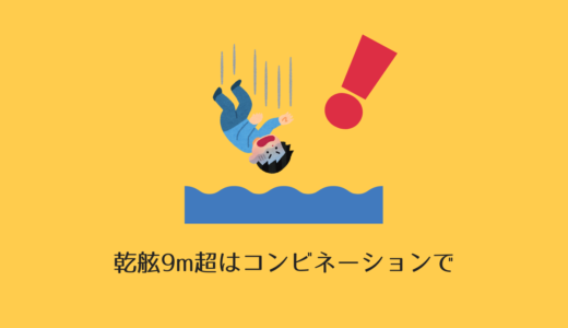 人間が海中転落したときに海面との衝突で致命傷を負うか否かの限界