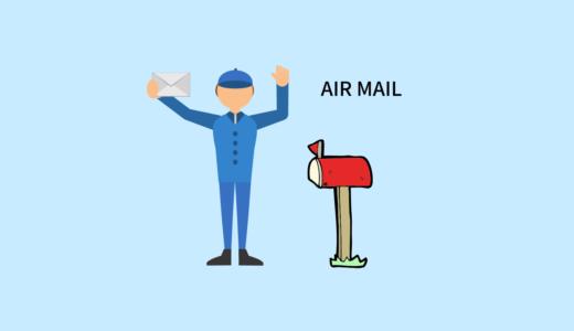 郵便物が海外で迷子にならないように・・・