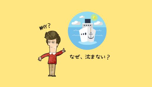 船は、なぜ浮くの? なぜ転覆しないの?