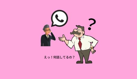 電話で話すときは、周囲の人にも聞こえる大きな声で