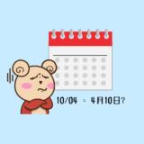数字のみで書くと10月4日と4月10日の区別がつきません