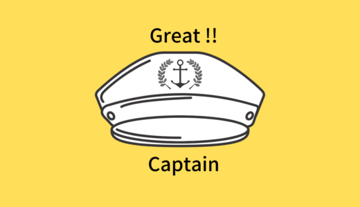 なんにも船長、いうこと機関長の時代は終わりました