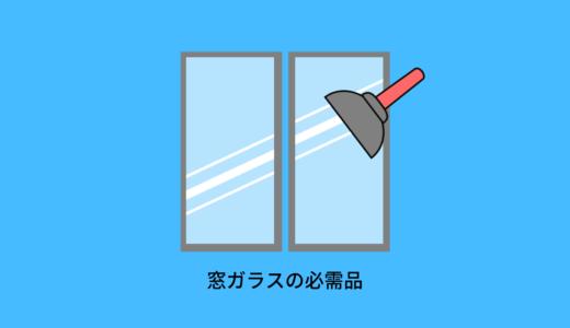窓ガラスの修理には、吸盤のお化けのような道具が便利です