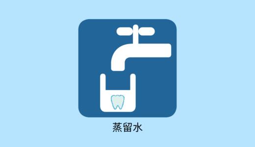 蒸留水で歯がぼろぼろになるというのは迷信?それとも真実?