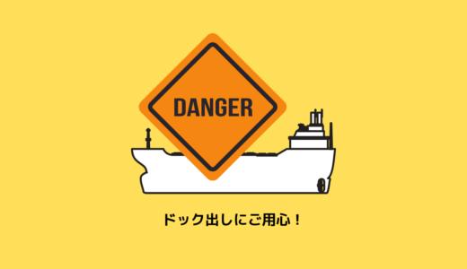 ドック出し後の投錨は非常に危険です、十分にご用心あれ