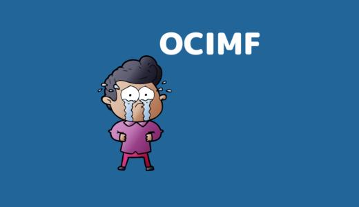 OCIMF(オシモフ)がなんぼのもんじゃい、と言いたいところですが・・・