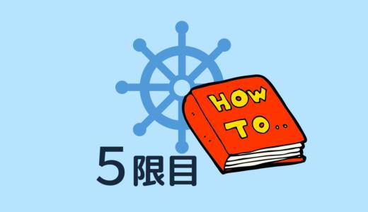 航海当直 ア・ラ・カルト(特殊高速船・変針時のイメージ・外方傾斜・当直交代)
