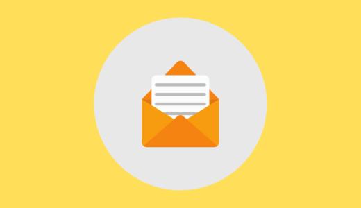 頻繁に使われているE-mail独特の言葉&慣習