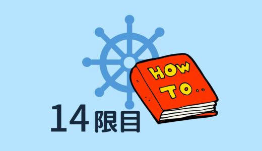 航海当直 ア・ラ・カルト(Non-Follow Up・Chart Table・船橋からの距離)
