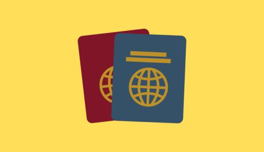 パスポートは水戸光圀の印籠みたいなもの