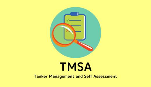 安全維持はISMやSIREだけでは不十分、TMSAも必要です