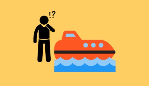 早朝に目が覚めたら、ライフボートがありません