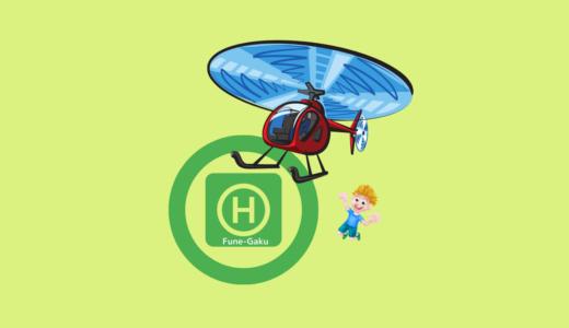 ヘロ、チョッパー、ヘリコプター