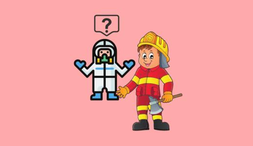 消防員装具にはあって、安全装具にはないものって何?