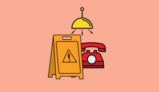 船の安全対策:危険区画のランプ交換作業をフェールセーフにする方法