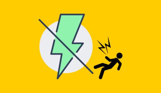 触るとビリビリくる電気ですが、危険なのは高電圧より高電流