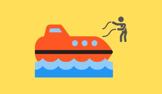 救命艇のもやい綱を船首側にだけ取る理由